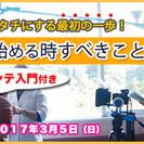 【広島で初開催】はじめての映画制作講座(絵コンテ入門付き)