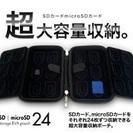 【新品・未開封】カラビナ付きSD/microSDカードケース(24...