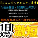 【急募】仙台市内でのショッピングモニター募集!