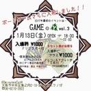 ゲームの森 vol.3