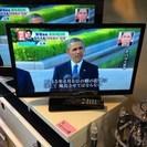 【送料無料】【2013年製】【激安】TV テレビ REGZA 24B5