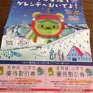 長野県小学生優待割引券を譲ってください。