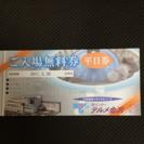 完売  テルメ金沢  平日無料券