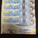 完売  テルメ金沢  全日入場無料券