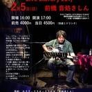 2月5日 山木康世(元ふきのとう)前橋ライブ!