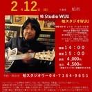 2月12日(日) 山木康世(元ふきのとう)柏ライブ