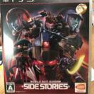 PS3 ガンダム サイドストーリーズ
