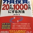 外貨投資で20万円を1000万円にする方法