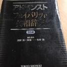 アドバンストフェイバリット英和辞典