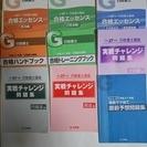 『初夢値下げ』行政書士テキスト&CDセット ユーキャン2015