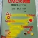CMCの実際 製剤研究のデザイン じほう