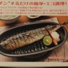 【未使用】レンジでスタミナ 焼き魚皿