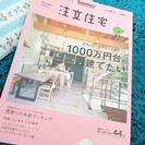 SUUMO 住宅雑誌