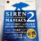 SIREN2マニアクス(値下げしました)