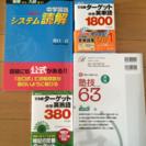 中1中2生に。国語読解の問題集と英語強化の為の3冊