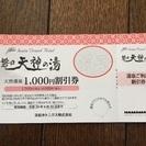 磐田 天神の湯 1000円 / 10%割引★2人まで ~17年9/...