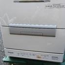 中古 食洗機 簡易メンテナンス済み