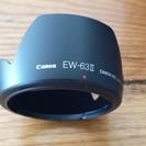 【新品】Canon レンズフード EW-63 IIの画像