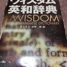 【2月末まで】英和辞典 ☆ ウィズダム ☆ 三省堂