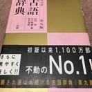 【2月末まで】古語辞典 ☆ 旺文社