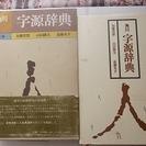 角川 字源辞典 第二版