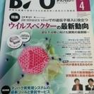 バイオテクノロジージャーナル in vivo/ex vivoでの遺...