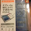 ELECOM ipad mini 多機能カバー