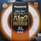 パルック プレミア 丸型蛍光管 電球色 30形 2本セット