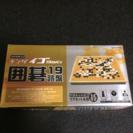 マグネット囲碁19路盤    無料で差し上げます