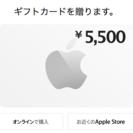 【5,500円分を5,000円で☆】アップルギフトカード:Appl...