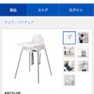 再値下げ!IKEA ハイチェア