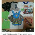 28点 子供服 95cm 男の子 まとめ売り セット