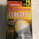 自動点灯LED電球