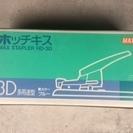 ホッチキスMAXHD-3D