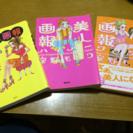 美人画報 3冊セット