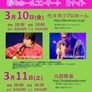 3月11日(土) 山木康世(元ふきのとう)+岡崎倫典 春のホールコ...