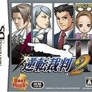 逆転裁判2(NintendoDS)