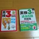 【英検】 3級テキスト2冊 CD付