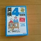 【英検】 4級テキスト CD付