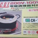 値下げ。新品天ぷら鍋