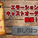 Emotion Rise 2017春季キャストオーディション 大阪