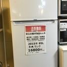 【送料無料】【2015年製】【美品】【激安】冷蔵庫 Haier J...