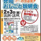 2月3日(金)札幌開催!35歳以上を対象にした【合同おしごと説明会...