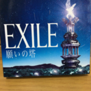 EXILE 願いの塔  美品
