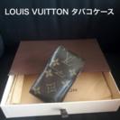 ☆LOUIS VUITTON タバコケース