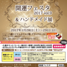 開運フェスタ2017 vol.9 & ハンドメイド展  1/28~...