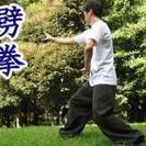 健康に、護身に「形意拳」  学んでみませんか?