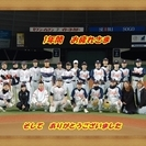 草野球チーム 29年度メンバーおよびマネージャー募集