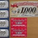 ラウンドワン割引券2000円分他☆株主優待券