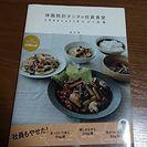 値下げ 古本 タニタ食堂 レシピ本